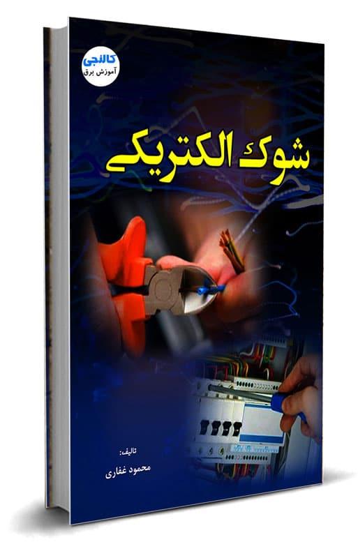دانلود کتاب آموزش گام به گام برقکاری ساختمان به زبان ساده