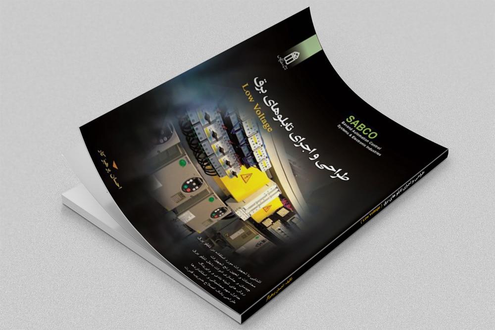 کتاب طراحی و اجرای تابلو برق
