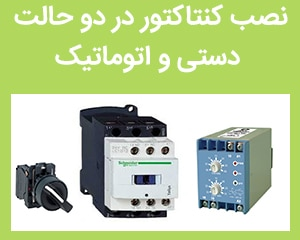 برق صنعتی به زبان ساده