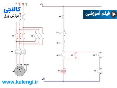 آموزش نقشه خوانی مدارات برق صنعتی