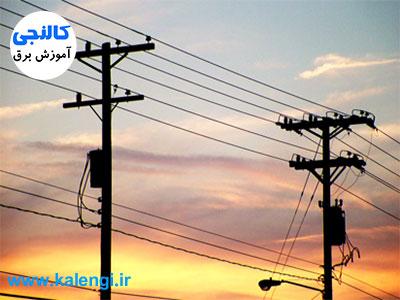 حریم خطوط برق