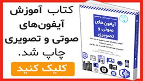 کتاب آموزش آیفون های صوتی و تصویری