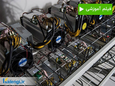 برق صنعتی برای ماینینگ