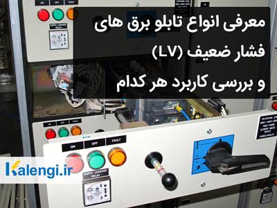 انواع تابلو برق