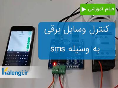 کنترل وسایل برقی با sms