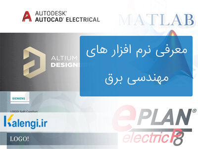 نرم افزار های مهندسی برق