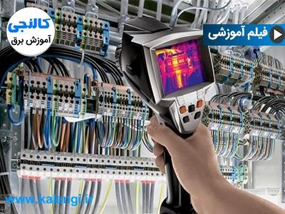 ترموویژن در برق (بررسی کاربرد های ترموگرافی یا دوربین حرارتی