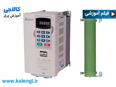 ترمز الکتریکی اینورتر (ترمز dc) و مقاومت ترمز چیست؟