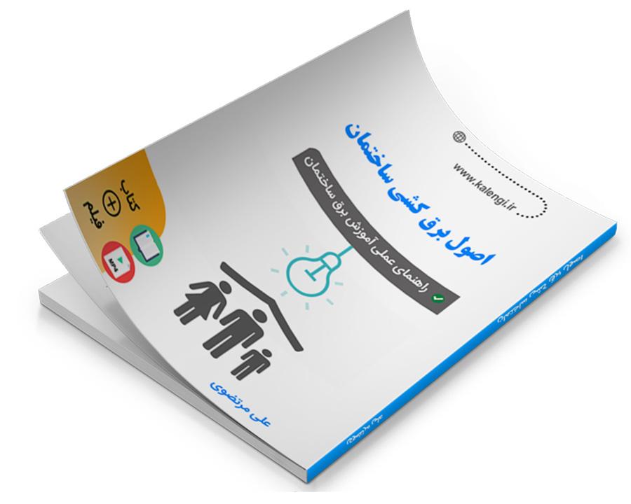 کتاب اصول برق ساختمان