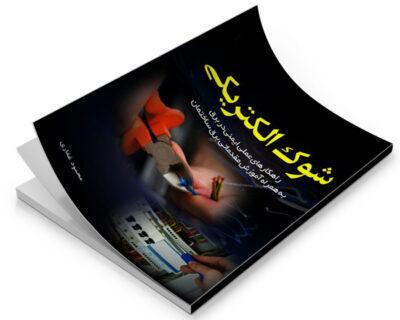 کتاب شوک الکتریکی
