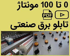 آموزش مونتاژ تابلو برق صنعتی