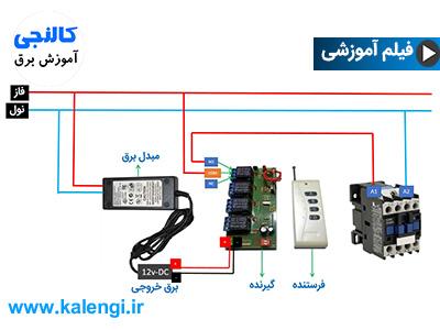 ریموت کنترل قطع و وصل برق