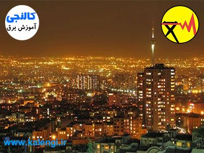 خاموشی برق تهران