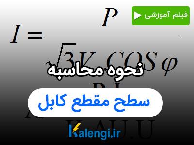 محاسبه کابل