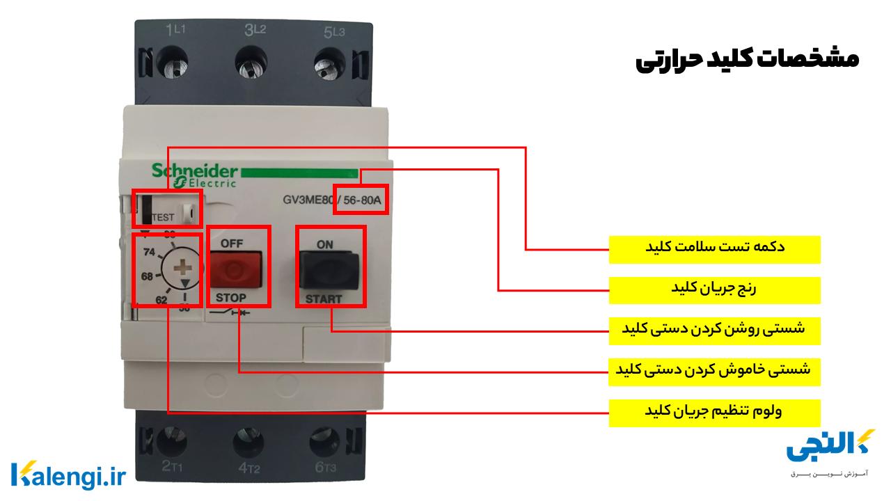 تنظیمات کلید حرارتی